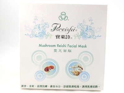 Lesklokorková pleťová maska Poreishi, 5 aplikací